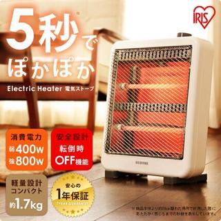 アイリスオーヤマ(アイリスオーヤマ)の1年保証5秒でぽかぽか❣️アイリスオーヤマ電気ヒーター400/800w切替え可能(電気ヒーター)