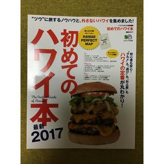 エイシュッパンシャ(エイ出版社)の初めてのハワイ本 2017 (地図/旅行ガイド)