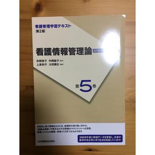 ニホンカンゴキョウカイシュッパンカイ(日本看護協会出版会)の看護情報管理論 (参考書)