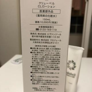 りす様専用(化粧水 / ローション)