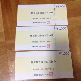 丸井グループ 株主優待券 3,000円分(ショッピング)