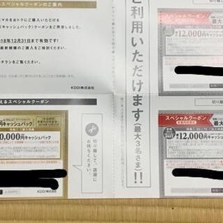エーユー(au)のau スペシャル クーポン 3枚セット 22000円分 有効期限12/31 速達(ショッピング)