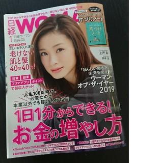 ニッケイビーピー(日経BP)の日経woman 1月号(ビジネス/経済)