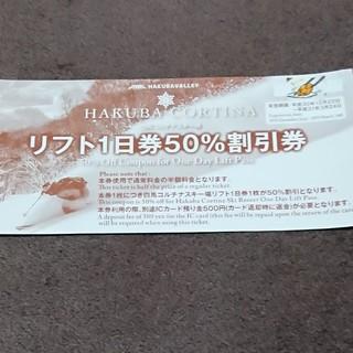 白馬コルチナスキー場リフト50%割引券(半額)(スキー場)