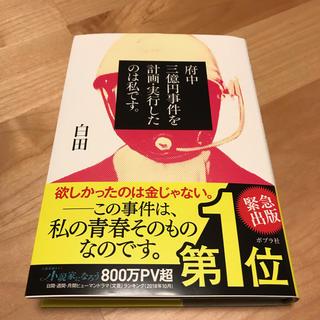 府中三億円事件を計画・実行したのは私です。(文学/小説)