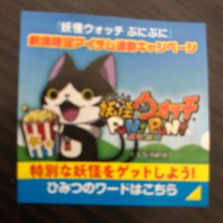 妖怪 ウォッチ ぷにぷに 秘密のワード 猫又(その他)