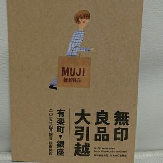 ムジルシリョウヒン(MUJI (無印良品))の即日発送【無印良品】ファミリーセールチケット(ショッピング)