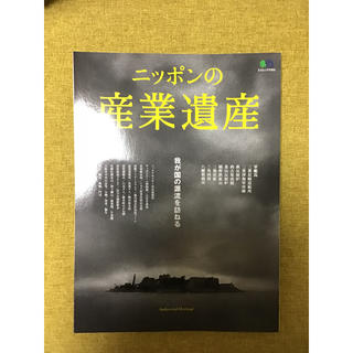 エイシュッパンシャ(エイ出版社)のニッポンの産業遺産 エイ出版社 エイムック(ノンフィクション/教養)