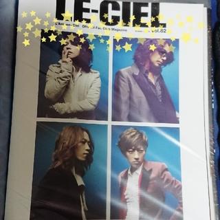 ラルクアンシエル(L'Arc~en~Ciel)のL'Arc~en~Ciel 会報(ミュージシャン)