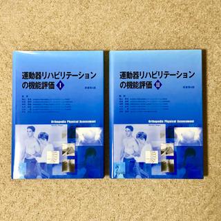 【とまと様 専用】運動器リハビリテーション Ⅰ Ⅱ(健康/医学)