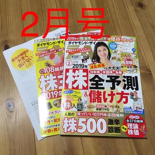 ダイヤモンドシャ(ダイヤモンド社)のダイヤモンドザイ Z A i  2019  2月号(ビジネス/経済)