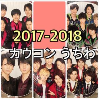 Johnny's - カウコン  うちわ 2017~2018 まとめ売り