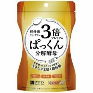 30個 スベルティ ぱっくん分解酵母3倍(ダイエット食品)