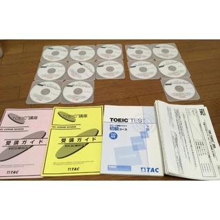 タックシュッパン(TAC出版)のTOEIC 初級 470点コース 英語 試験 受験 DVD CD 新品 SPI(資格/検定)