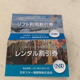 日本駐車場開発 株主優待 リフト・レンタル割引券(スキー場)