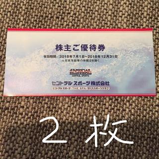 セントラルスポーツ 株主優待券2枚セット(フィットネスクラブ)