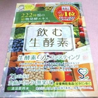 1箱 222飲む生酵素 ジプソフィラ(ダイエット食品)