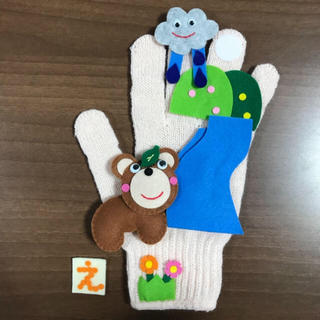 手袋シアター 1点 すぐ発送可 しかけ付き 『雨降り くまのこ』 保育 幼児教育