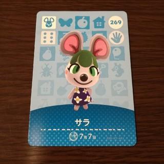 ニンテンドウ(任天堂)のどうぶつの森 amiiboカード 第3弾 サラ No.269  (その他)