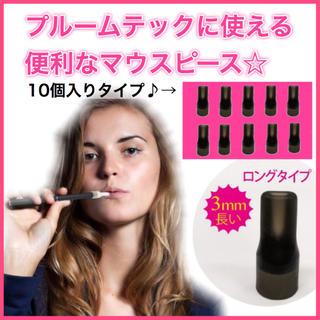 【大人気♪】プルームテックに使える便利なマウスピース 10個入り(タバコグッズ)