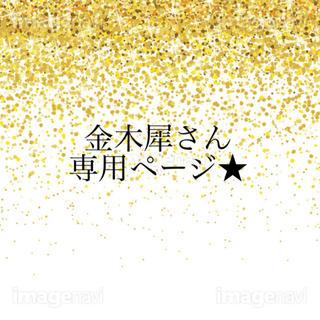 金木犀さん専用ページ★(日用品/生活雑貨)