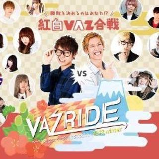 VAZRIDE 東京2部(トークショー/講演会)