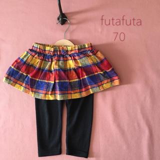 フタフタ(futafuta)のfutafuta(フタフタ)レギンス付スカート ┈┈❁70︎(パンツ)