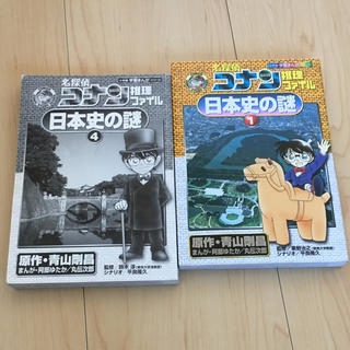 ショウガクカン(小学館)の名探偵コナン 日本史(参考書)
