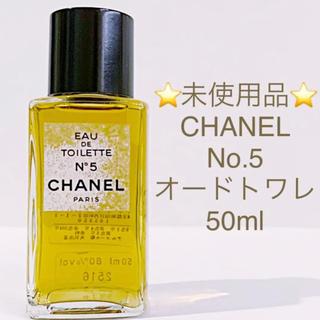 シャネル(CHANEL)の⭐︎未使用品⭐︎CHANEL No.5  EDT BTタイプ 50ml(香水(女性用))