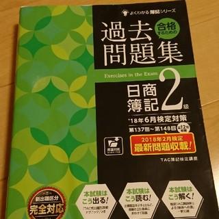 タックシュッパン(TAC出版)のよくわかる簿記シリーズ 過去問題集 日商簿記2級 TAC出版(資格/検定)