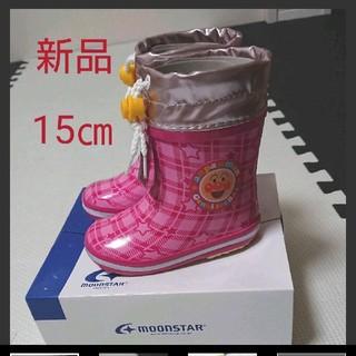 アンパンマン(アンパンマン)の限定値下げ 新品☆アンパンマン 長靴  15㎝(長靴/レインシューズ)