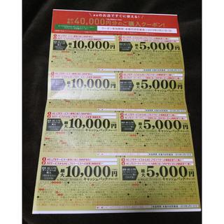 エーユー(au)のau キャッシュバッククーポン券 4万円分(新規・機種変)(ショッピング)