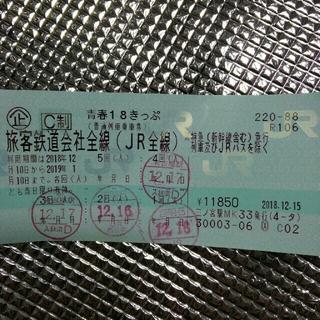 ジェイアール(JR)の18きっぷ 1回残り 青春18きっぷ 24時間以内発送予定 クロネコ便(鉄道乗車券)