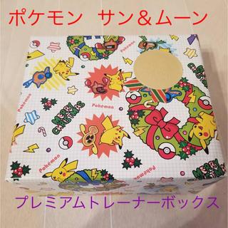 【即日発送】 ポケモン  プレミアムトレーナーボックス  ラッピング済(Box/デッキ/パック)