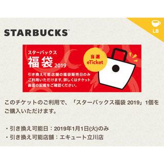 スターバックスコーヒー(Starbucks Coffee)のスタバ 福袋 eチケット(コーヒー)