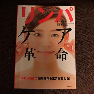 美品 リンパケア革命  本(健康/医学)