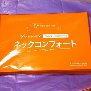 ネックコンフォート 付録 美ST VENEX (ファッション)
