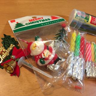 クリスマス 飾りセット(おもちゃ/雑貨)