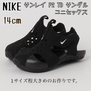 ナイキ(NIKE)の新品・未使用・タグ付【NIKE】サンレイ P2 TD サンダル ブラック 14(サンダル)