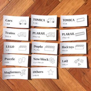 miiさま専用 ⌘ 選べるオモチャ箱 ラベルシール(インテリア雑貨)