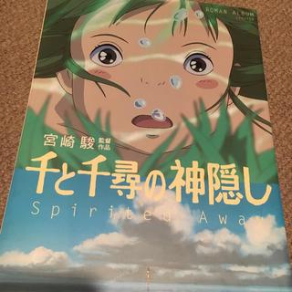 ジブリ(ジブリ)の千と千尋のロマンアルバム(アート/エンタメ)