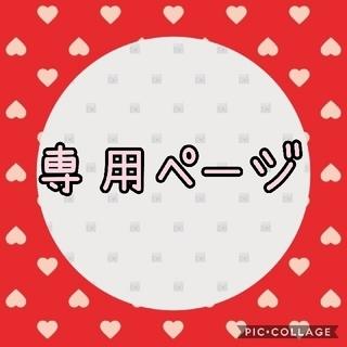 カナカナ様専用ページ(外出用品)
