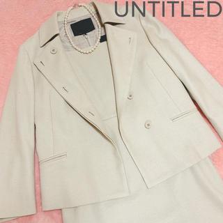 アンタイトル(UNTITLED)のアンタイトル ウール シルク ワンピース スーツ ベージュ フォーマル 日本製(スーツ)