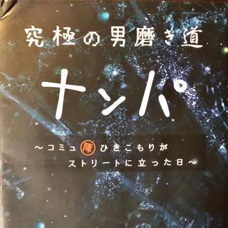 究極の男磨き道 ナンパ / 零時レイ(文学/小説)