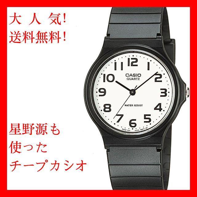 de39664f4e 大人気!星野源も使ったチープカシオ!の通販 by 野村 宗司's shop|ラクマ