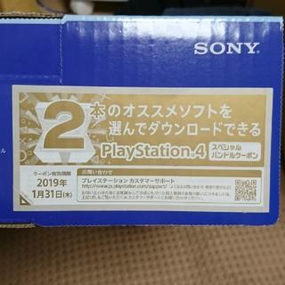ソニー(SONY)のプレイステーション4 スペシャルバンドルクーポン(その他)