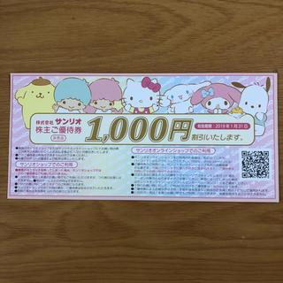 サンリオ株主優待券 1000円割引券 1枚(ショッピング)
