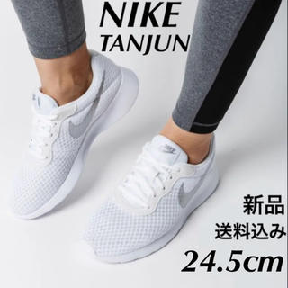 ナイキ(NIKE)の新品★24.5cm★NIKE★タンジュン 白×シルバー スニーカー 運動靴(スニーカー)