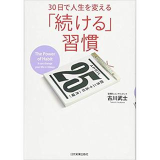 コウダンシャ(講談社)の「続ける」習慣  古川武士(ビジネス/経済)