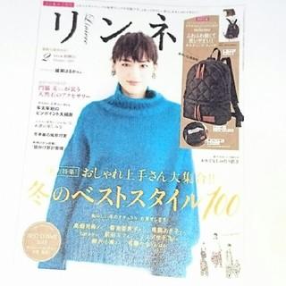 【新品未使用】リンネル2月号雑誌最新号のみ(ファッション)